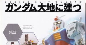 SupkijToys Mobile Suit Gundam Gundam Being Built Box Set [6 Packs] - Main Product