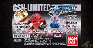 SupkijToys Mobile Suit Gundam Gashapon Senshi Next Mobile Suit Gundam Exhibition Limited Clear Ver. No.1 MSM-07S Z'Gok [Char Aznable's Custom] [Clear Ver.] & RX-78-2 Gundam [Clear Ver.] Set - Main Product