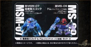 SupkijToys Mobile Suit Gundam Gashapon Senshi Next Mobile Suit Gundam Exhibition Limited Clear Ver. No.4 MSM-07 Z'Gok [Clear Ver.] & MS-09 Dom [Giant Bazooka Equipment/Clear Ver.] Set - Main Product
