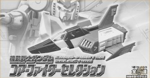 SupkijToys Mobile Suit Gundam Core-Fighter Selection Box Set [8 Packs] - Main Product
